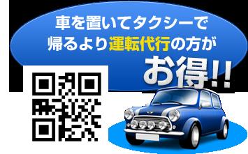 車を置いてタクシーで帰るより運転代行の方がお得!!